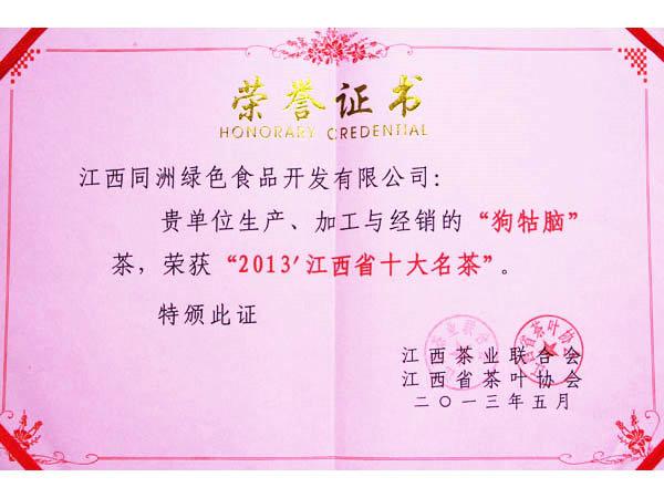 """2013年荣获""""江西省十大名茶"""""""