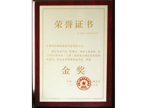 上海博览金奖