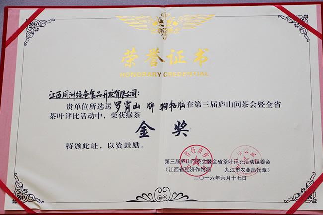 第三届庐山问茶会金奖